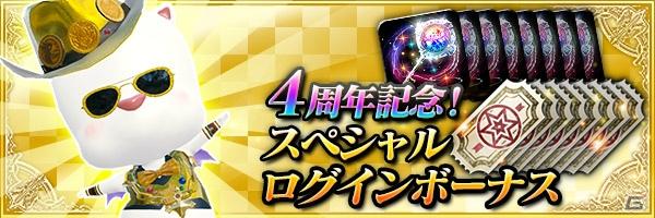 「メビウス ファイナルファンタジー」召喚チケットや虹のカギがもらえる4周年記念キャンペーンが6月1日より開始!