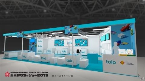 ロボットトイ「toio」が東京おもちゃショー2019に出展―第4弾の新作タイトルを公開予定