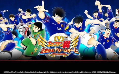 「キャプテン翼~たたかえドリームチーム~」2周年記念キャンペーンが開催!1997年日本代表ユニフォームをまとった新選手が登場