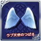 ラブ天使のつばさ(アタッチメント)