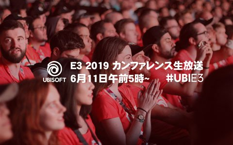 ユービーアイソフト、E3 2019で実施するカンファレンスの日本語同時通訳付き生放送を6月11日5時より配信!