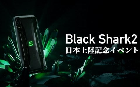 ゲーミングモバイル「Black Shark2」が日本初上陸!e-sports SQUAREにて記念イベントも開催決定