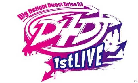 「D4DJ 1st LIVE」のチケット一般販売が6月6日より開始!Day2の会場・開演時間が変更に