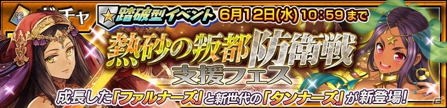 「チェインクロニクル3」踏破型イベント「熱砂の叛都防衛戦」の支援フェスが開催!
