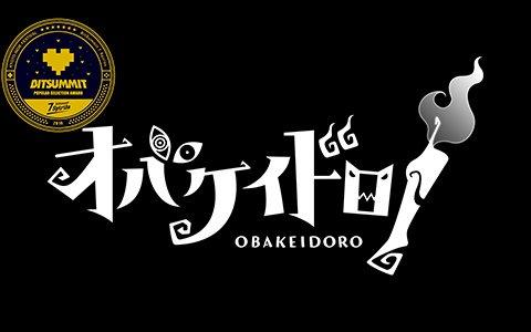 「オバケイドロ!」が「BitSummit 7 Spirits」でPOPULAR SELECTION AWARDを受賞!