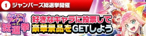 「ホップステップジャンパーズ」Half Anniversaryキャンペーンが開催!スペシャルミッションなどが新たに発表