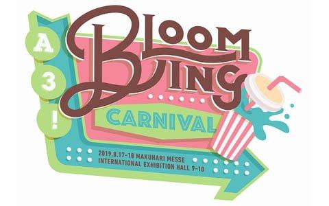 「A3!」初のフェス型イベント「A3! BLOOMING CARNIVAL」の特設サイトがオープン!