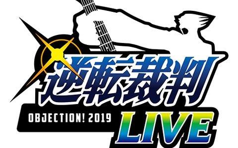 「逆転裁判LIVE~OBJECTION!2019~」イラストレーターの岩元辰郎さんとアコーディオン奏者の藤野由佳さんがゲスト参加決定!