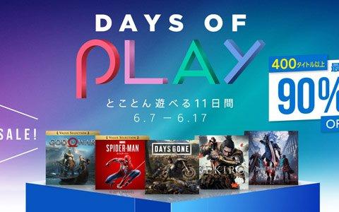 400作以上のPS4ソフトが最大90%OFFになる「Days of Play」セールが実施!