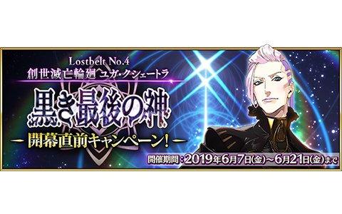 「Fate/Grand Order」第2部 第4章「ユガ・クシェートラ」開幕直前キャンペーンとピックアップ召喚が開催!