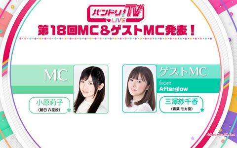 「バンドリ!TV LIVE」第18回が6月15日に配信!ゲストに青葉モカ役の三澤紗千香さんが登場