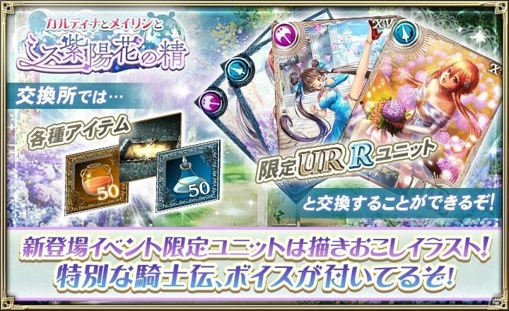 「オルタンシア・サーガ -蒼の騎士団-」ドレス姿のカルディナとメイリンが登場!「ミス紫陽花の精コンテスト」開催