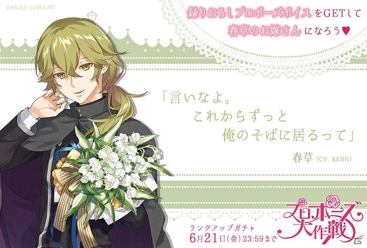 「明治東亰恋伽~ハヰカラデヱト~」にてランクアップガチャ「プロポーズ大作戦」が開催!
