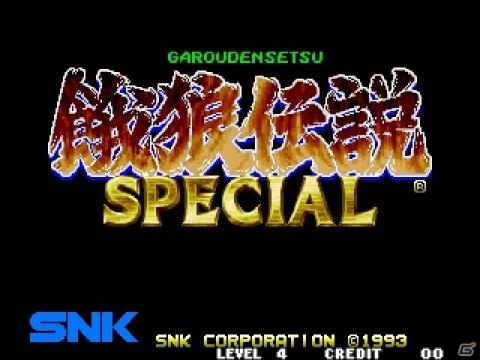 「餓狼伝説」シリーズ初期3作のBGMを収録したCD「SNK ARCADE SOUND DIGITAL COLLECTION Vol.5」が8月28日に発売!