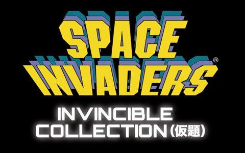 シリーズの代表作を移植した「スペースインベーダー インヴィンシブルコレクション(仮題)」がSwitchで発売決定!