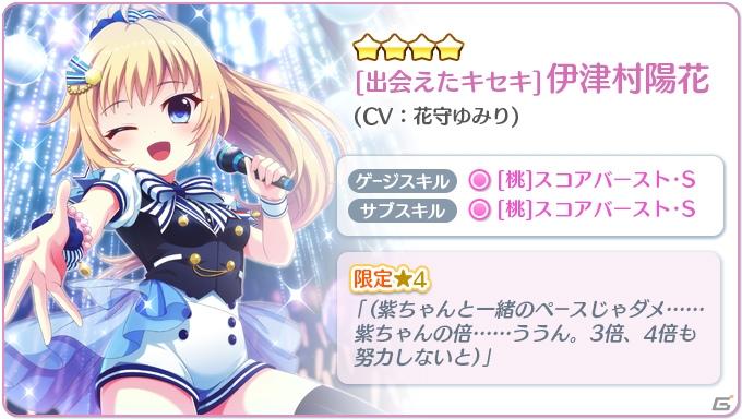 「Re:ステージ!プリズムステップ」爽やかな新衣装に身を包んだ紫と陽花が☆4キャラとして登場!