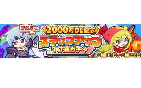 「ぷよぷよ!!クエスト」6回目でぷよフェスキャラが必ず手に入る!「2000万DL記念 ステップアップ10連ガチャ」が開催