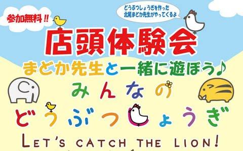 Switch版「みんなのどうぶつしょうぎ」を女流二段・北尾まどかさんと一緒に遊べる店頭体験会が6月15日に開催!