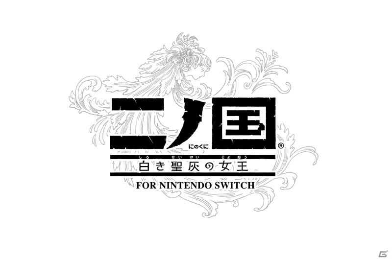 「二ノ国 白き聖灰の女王」がSwitch/PS4/Steam向けに9月20日に発売決定!