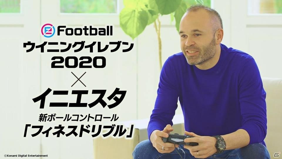 PS4「eFootball ウイニングイレブン 2020」が9月12日に発売!世界のサッカーをeSportsで体感する新モード「Matchday」を搭載