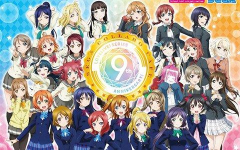 「セガコラボカフェ ラブライブ!シリーズ 9th ANNIVERSARY!」が6月30日より開催!