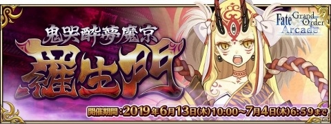 「Fate/Grand Order Arcade」マスター3人での協力型イベント「鬼哭酔夢魔京羅生門」が6月13日10時より開催!