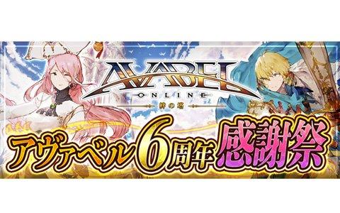 「アヴァベルオンライン」のオフラインイベント「アヴァベル6周年感謝祭」が7月20日に開催!