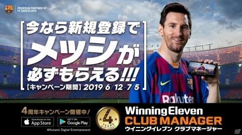 「ウイニングイレブン クラブマネージャー」★7メッシ獲得のチャンスもある4周年記念キャンペーン開始!