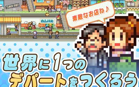 「開店デパート日記2」iOS版が配信開始!自分だけのデパートをつくる経営シミュレーション