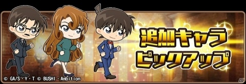 「名探偵コナンランナー 真実への先導者」工藤新一、工藤有希子、工藤優作がレアガチャに登場!