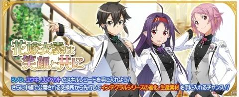「SAO IF」1.5周年記念キャンペーンに最大1,000アルカナジェムが入手できる討伐イベントが追加!