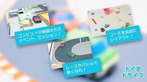 「toio」第4弾タイトル「トイオ・ドライブ」が2019年秋に発売!車を運転して多彩なミッションに挑戦しよう