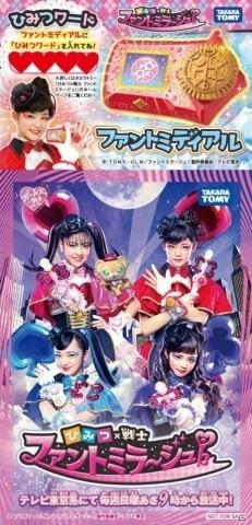 「キラッとプリ☆チャン」と「ひみつ×戦士 ファントミラージュ!」がコラボ決定!ゲームでは「セイラ」のコスチュームが登場