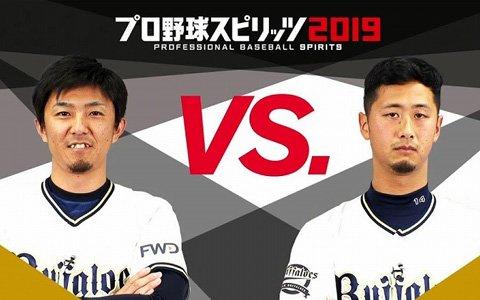「プロ野球スピリッツ2019」オリックス・バファローズの増井浩俊選手と吉田一将選手によるプレイ動画が公開!