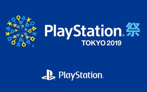 PS4の未発売タイトルが試遊できる!「PlayStation祭 TOKYO 2019」が7月15日に東京で開催
