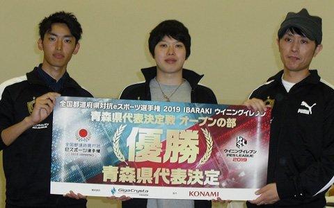 「ウイニングイレブン」全国都道府県対抗eスポーツ選手権 2019 IBARAKIの青森県代表が決定!