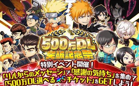 「ジャンプチ ヒーローズ」500万DL記念祭が開催!グローバルへ配信地域を拡大しアジアでのリリースも決定