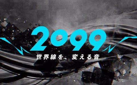 NAOKI MAEDA氏率いるUNLIMITED STUDiOによる音楽イベント「2099」が8月2日に開催!