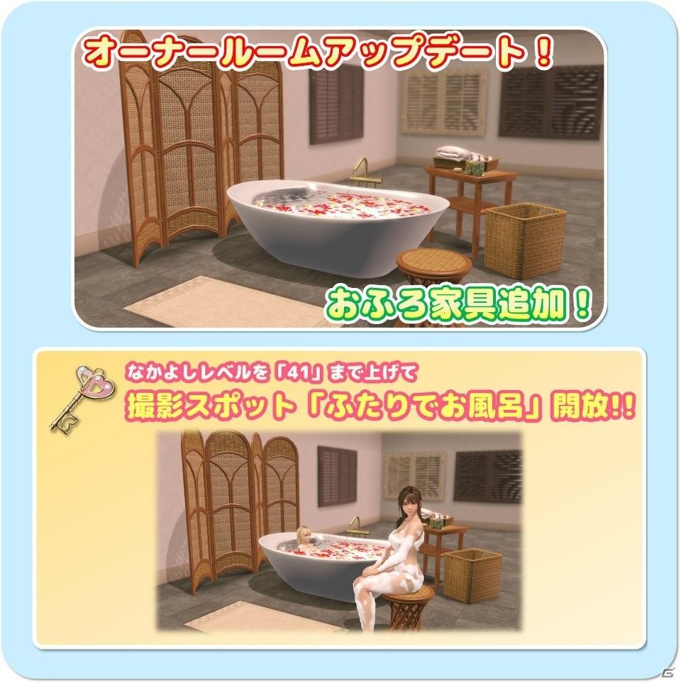 「DEAD OR ALIVE XVV」クリーミーな泡に包まれた新SSR水着「ふわもこフォーム」が追加!