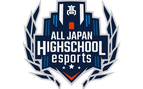 「第2回全国高校eスポーツ選手権」ロケットリーグ部門のオフライン決勝大会が12月28日に決定!