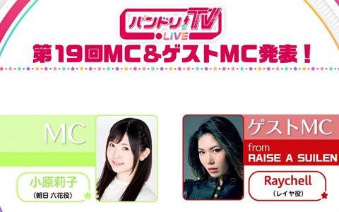 「バンドリ!TV LIVE」第19回が6月22日に配信!ゲストにレイヤ役のRaychellさんが登場