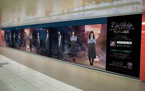 「乙女神楽~ザンビへの鎮魂歌~」全長約30mの超巨大ザンビフラッシュポスターが新宿駅に登場!