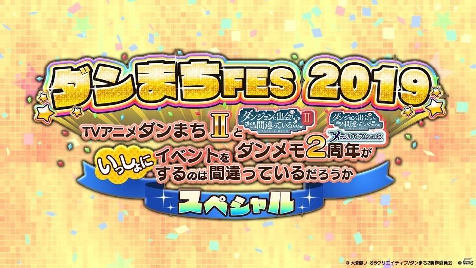 「ダンまち~メモリア・フレーゼ~」TVアニメ2期との合同リアルイベントが本日19時30分より開催!公式YouTubeチャンネルで生配信