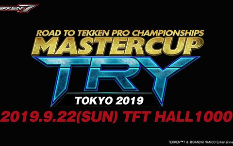 「鉄拳7」のプロライセンス発行大会「MASTERCUP TRY TOKYO 2019」が9月22日に開催!