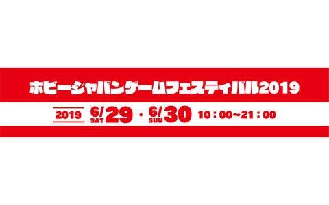アナログゲームの祭典「ホビージャパン・ゲームフェスティバル2019」開催概要が公開!