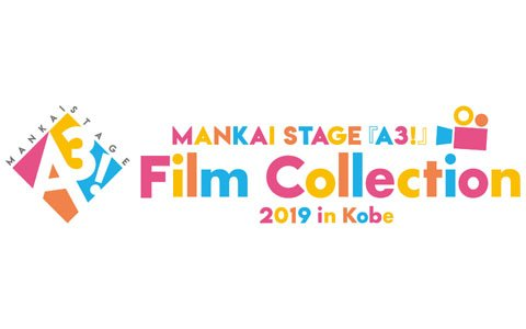 「MANKAI STAGE『A3!』Film Collection 2019 in Kobe」の全情報が解禁!