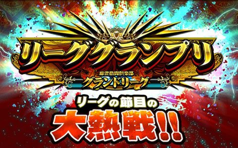 「麻雀格闘倶楽部 GRAND MASTER」にて第2期リーググランプリが開催!