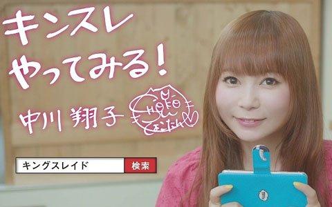 中川翔子さんが「キングスレイド」をはじめてプレイするTVCMが7月3日より放送決定!