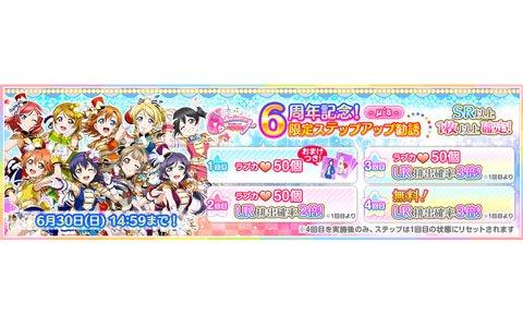 「ラブライブ!スクールアイドルフェスティバル」スクフェス6周年記念限定ステップアップ勧誘が6月20日より実施!
