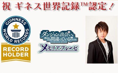 「ダンまち~メモリア・フレーゼ~」がベル役の松岡禎丞さんと共にギネス世界記録に認定!